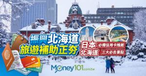 【2019跨年】日本北海道旅遊補助正夯 三大必去必買行程 以及必備信用卡推薦