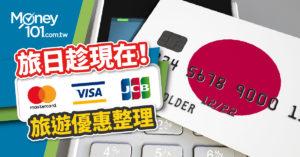 2019 日本旅遊 三大發卡組織 VISA、MasterCard 及 JCB 信用卡優惠
