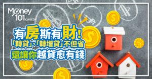 房貸變成活資產  轉貸、轉增貸是什麼?利率多少?