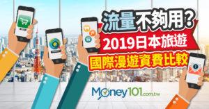 免換SIM卡!五大電信原號漫遊日本優惠大集合 這間吃到飽最便宜