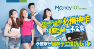 海外留學生必備!永豐銀行國際學生證 Debit 卡 海外享 2% 現金回饋