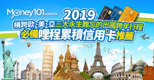 【2019跨年】歐、美、亞洲三大此生必去的跨年行程及 4 張出國必備哩程信用卡推薦