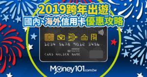 【2019跨年】跨年4天怎麼玩?國內、海外熱門行程推薦 信用卡回饋攻略