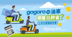 電動車購車補助恐退場?Gogoro VS 燃油機車 哪一種比較省?購車保養成本比一比