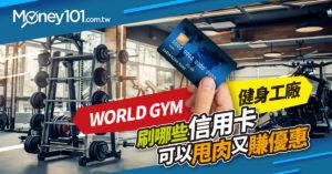 健身房正夯!健身工廠、World Gym 等費用刷哪些信用卡可以甩肉又賺優惠