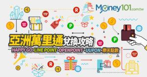 【亞洲萬里通兌換教學】Happy Go、LINE Points、OPENPOINT 、樂天點數、UUPON 如何兌換亞洲萬里通里數