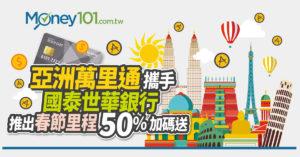 亞洲萬里通攜手國泰世華銀行  推出春節里程最高 50% 加碼送 再抽 15,000里數