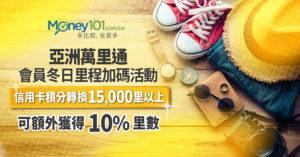 亞洲萬里通會員冬日里程加碼活動  信用卡積分轉換15,000 里以上 可額外獲得 10% 里數