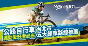自行車愛好者必去!台北五大公路自行車車道推薦