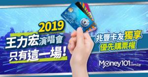 只有這一場!2019 王力宏演唱會  兆豐銀行信用卡再次獨享優先購票權