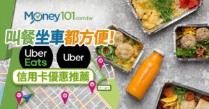 叫餐坐車都方便!Uber、UberEATs 2021優惠碼及信用卡總整理(5.17更新)