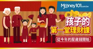 孩子的第一堂理財課   從過年壓歲錢開始