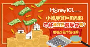 小資房貸戶看過來!年終獎金先還房貸或投資? 房貸利率 VS 投報率怎麼計算?