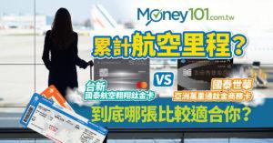 新手累計航空哩程 該選國泰還是台新?哪張亞洲萬里通信用卡最適合你?