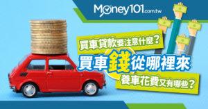 養車花費又有哪些?買車貸款要注意什麼?