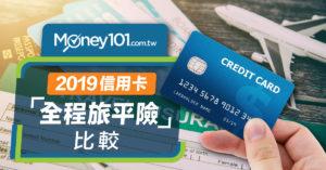 2019 信用卡「全程旅遊平安險」比較