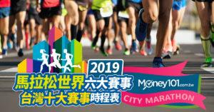 【馬拉松賽事】世界六大馬拉松以及台灣十大馬拉松賽事推薦