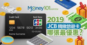2019 各家銀行 JCB 晶緻悠遊卡推薦(持續更新中)
