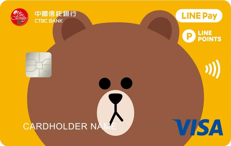 中國信託 LINE Pay 聯名卡
