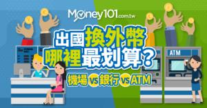 出國換錢,怎麼換最優惠?數位帳戶、銀行臨櫃、外幣ATM 優缺點一次比較