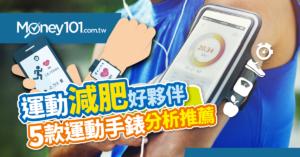 運動健康好夥伴!5 個智慧型運動手錶品牌推薦:Garmin、Fitbit、Apple、SUUNTO、小米