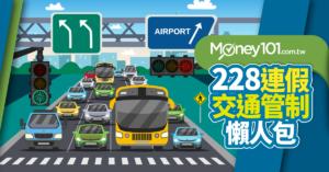 2021 年 228 連續假期交通懶人包:高乘載、收費、匝道管制以及增開路肩
