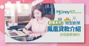 【創業系列】女性福音!勞動部微型創業鳳凰貸款介紹:利率、貸款額度、申請條件、撥款時間