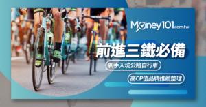 自行車新手必看!四個台灣公路自行車品牌、車款、價格推薦比較