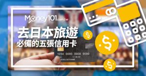 2020 日本、韓國旅遊必備 5 張信用卡推薦  現金回饋 3% 起跳無上限神卡在此