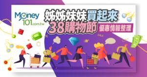 女力崛起 2019 歡慶38婦女節!PChome、momo、蝦皮三大電商優惠整理