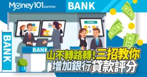 增加申辦銀行貸款機會 教你提升貸款信用評分三招數!