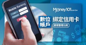 數位帳戶綁定信用卡加碼優惠  台新、兆豐、上海、永豐、彰銀、華南超級比一比