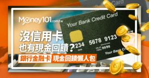 沒信用卡也有現金回饋?簽帳金融卡現金回饋總整理!