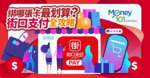 街口支付哪張信用卡回饋最高? 怎樣支付回饋最多街口幣?(4.8更新)