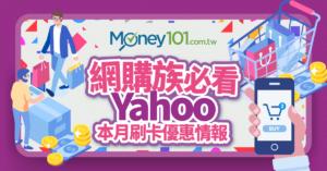 【刷卡攻略】這樣刷最便宜 Yahoo 購物 4月 銀行信用卡優惠