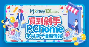 【刷卡攻略】買到剁手 PChome 4 月 各銀行刷卡優惠情報