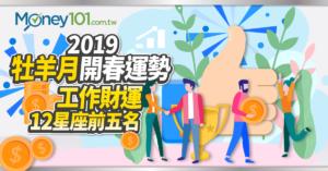 2019 牡羊月 12 星座工作、財富開春運勢前五名!