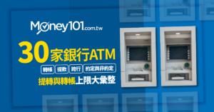 2020 全台 30 家銀行 ATM 跨行提款領錢、約定與非約定轉帳金額上限一覽表查詢
