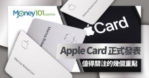 Apple Card  信用卡何時來台?  值得關注的幾個 5 大疑慮