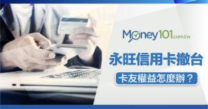 【永旺信用卡撤台】 客服電話多少、紅利期限到何時 卡友權益懶人包?