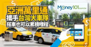亞洲萬里通x台灣大車隊 搭車也能累積哩程!哩程信用卡推薦比較