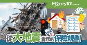 從花蓮地震 看看您需要那些保險?