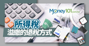 【2021報稅懶人包】報稅的退稅時間、退稅方式、退稅資格總整理!