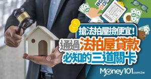 法拍屋怎麼買?需過三大法拍屋貸款流程關卡!