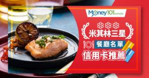 2020 朝聖台灣米其林三星餐廳 必備餐飲優惠信用卡推薦