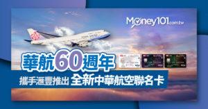 滙豐華航聯名卡全新卡面  哩程累積最優 3 元一哩!各家航空聯名信用卡比較