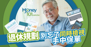 退休規劃同時檢視手上保險  善用年金險拉長資產累積時間