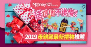 【2019母親節檔期】務實、吃貨、愛美派媽咪怎麼送?最新母親節禮物推薦