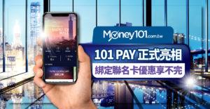 百貨行動支付開打 101 Pay 上線 綁定聯名卡 優惠享不完