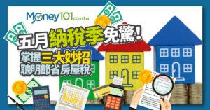 房屋稅單來了!稅率如何計算?三招繳納省稅撇步